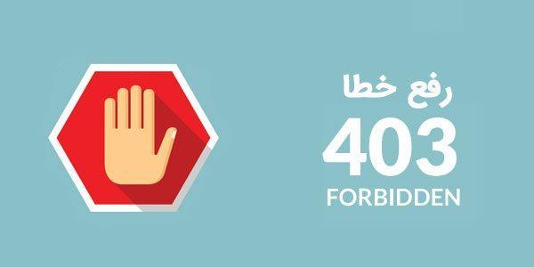 رفع خطا 403 Forbidden در وردپرس