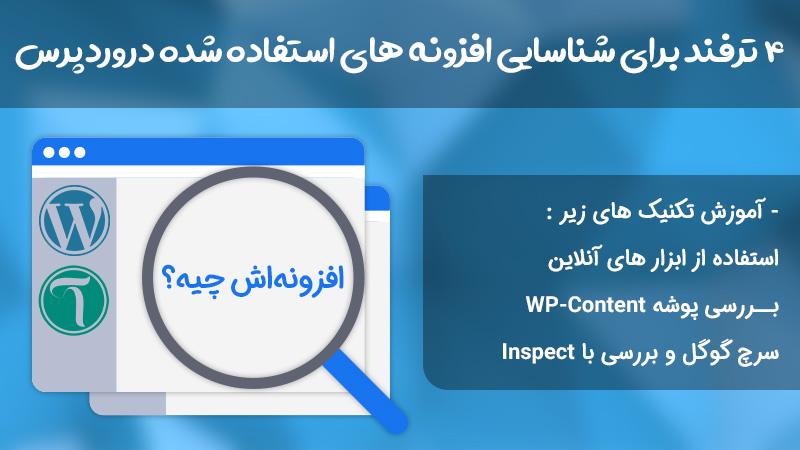شناسایی افزونه های استفاده شده در یک وبسایت وردپرسی