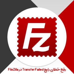 حل مشکل File Transfer Failed در FileZilla