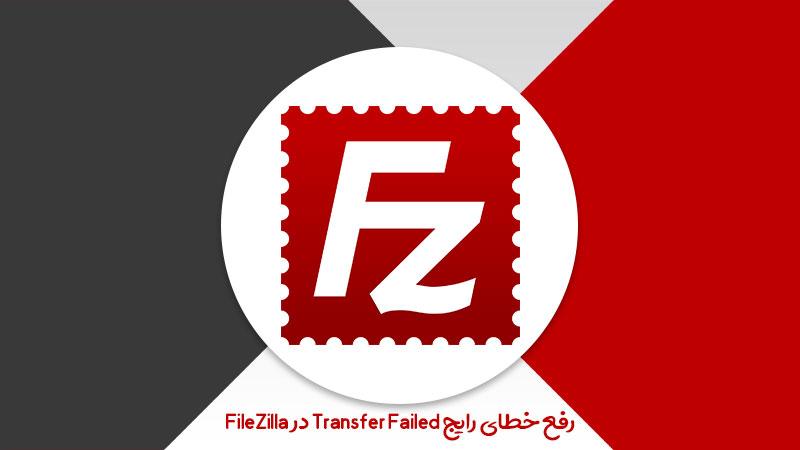 رفع مشکل File Transfer Failed در FileZilla