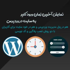 آخرین زمان ورود کاربران به سایت وردپرسی