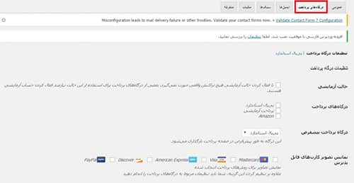 افزونه easy digital download
