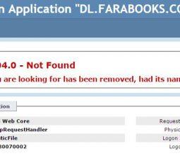 دانلود نشدن فایل های آپلود شده در هاست