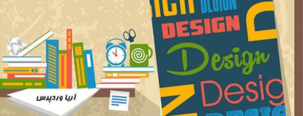 نرم افزار کدنویسی و طراحی قالب سایت