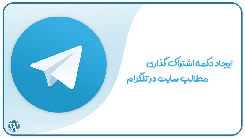 ایجاد دکمه اشتراک گذاری مطالب سایت در تلگرام
