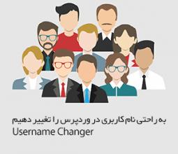 تغییر آسان نام کاربری در وردپرس با افزونه Username Changer