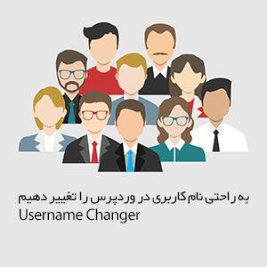 تغییر نام کاربری در وردپرس با افزونه Username Changer