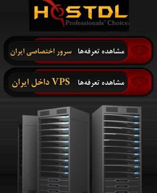 بهترین هاستینگ های ایران