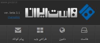بهترین هاستینگ ایران