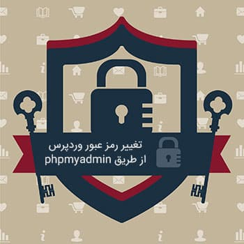 تغییر رمز عبور فراموش شده در وردپرس