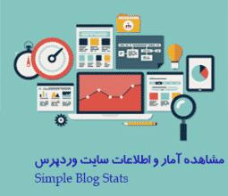 مشاهده آمار و اطلاعات سایت وردپرس با افزونه Simple Blog Stats