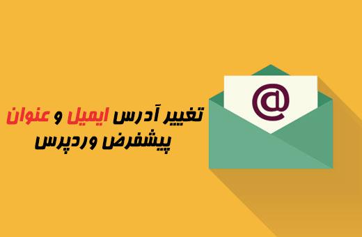 تغییر آدرس ایمیل و عنوان پیشفرض وردپرس