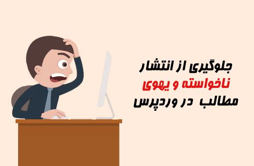 جلوگیری از انتشار ناخواسته و یهویی مطالب در وردپرس