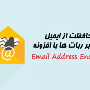 محافظت از ایمیل در برابر ربات ها با افزونه Email Address Encoder