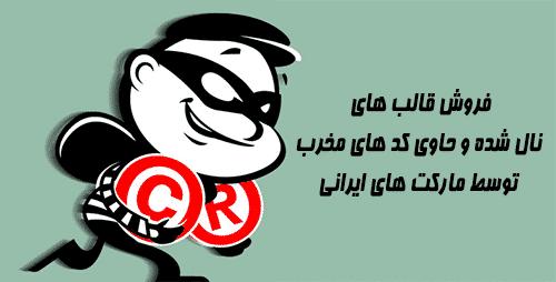 فروش قالب های نال شده و حاوی کد های مخرب توسط مارکت های ایرانی