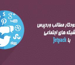 انتشار خودکار مطالب وردپرس در شبکه های اجتماعی با Jetpack