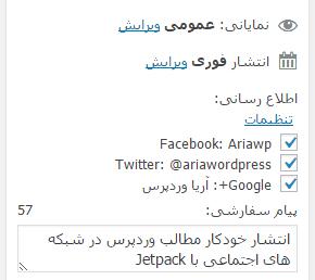 انتشار خودکار مطالب در شبکه های اجتماعی با Jetpack
