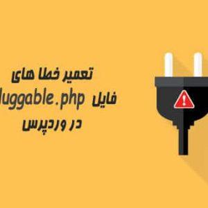 تعمیر خطاهای فایل Pluggable.php در وردپرس