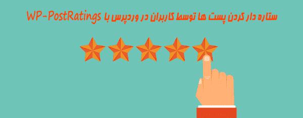 ستاره دار کردن پست ها توسط کاربران در وردپرس با WP-PostRatings