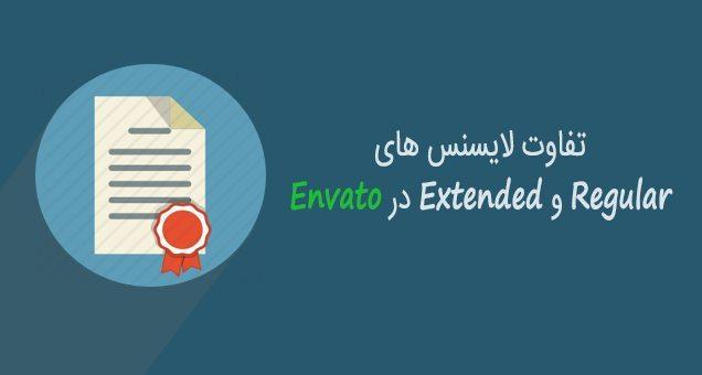 تفاوت لایسنس های Regular و Extended در فروشگاه های Envato
