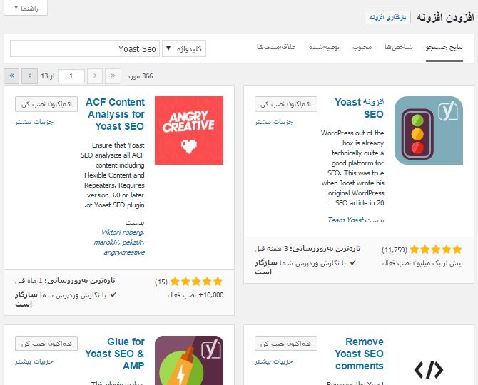 نصب افزونه در وردپرس با استفاده از جستجو گر افزونه ها