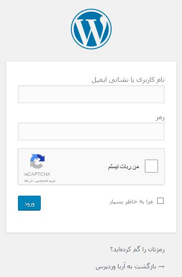 اضافه کردن کپچا فارسی گوگل به وردپرس با افزونه