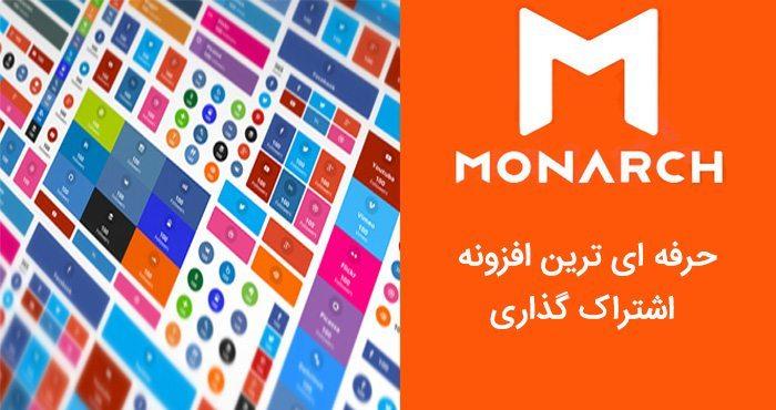 افزونه Monarch حرفه ای ترین افزونه اشتراک گذاری وردپرس