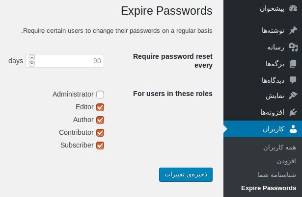اجبار کاربران به تغییر رمز عبور در وردپرس