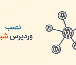 نصب و راه اندازی وردپرس شبکه (چند سایته)