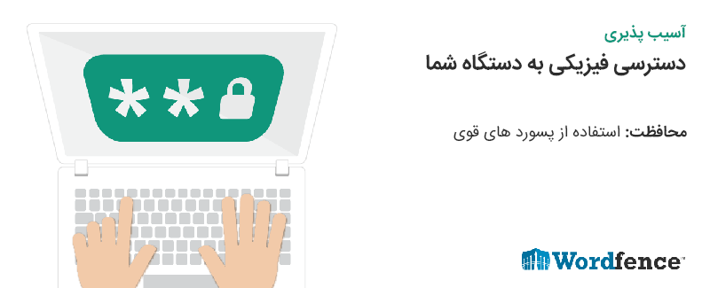 دسترسی فیزیکی هکر به دستگاه شما