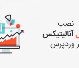 آموزش نصب گوگل آنالیتیکس در وردپرس