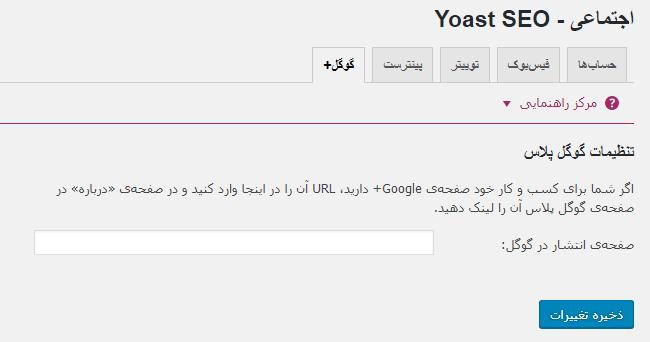 اجتماعی - Yoast SEO