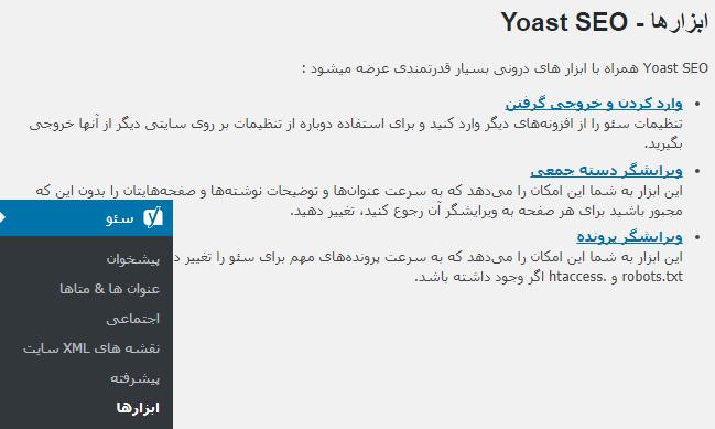 افزونه Yoast SEO تنظیمات