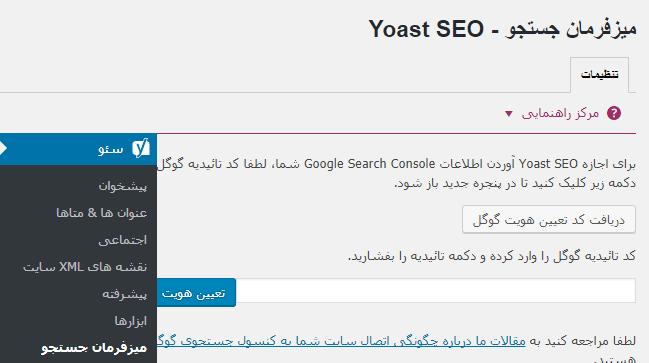 کنسول گوگل Yoast SEO
