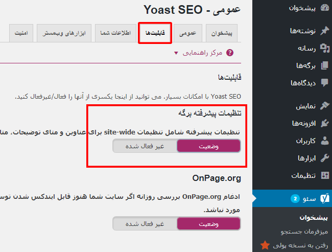 تنظیم افزونه Yoast SEO