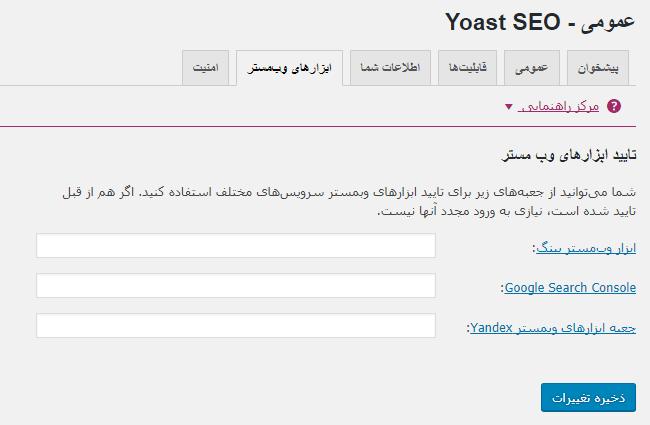 ابزار های وبمستر Yoast SEO