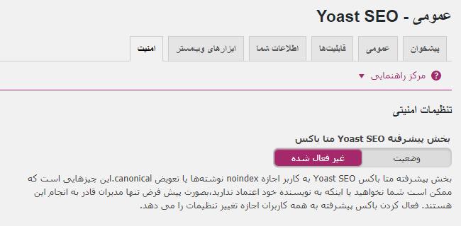 امنیت افزونه Yoast SEO