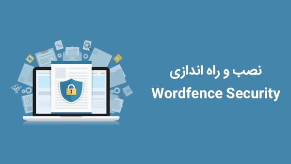 نصب و راه اندازی افزونه امنیتی وردپرس Wordfence Security