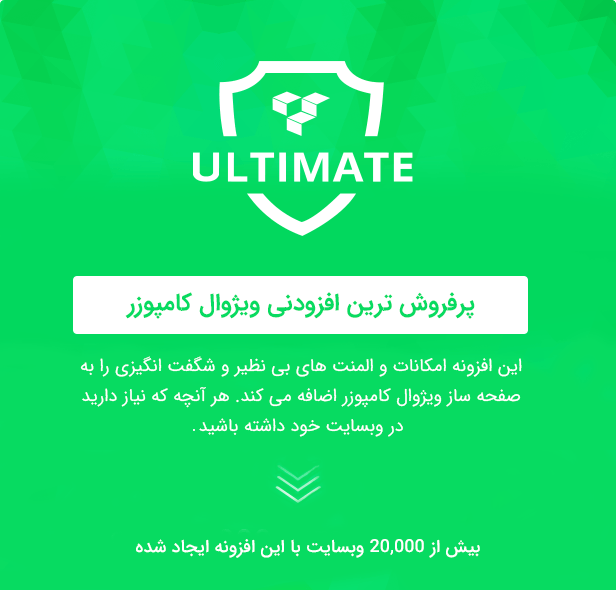 افزونه Ultimate برای ویژوال کامپوزر
