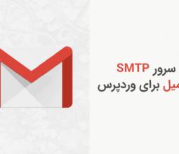 ارسال ایمیل در وردپرس با سرور SMTP جیمیل - Gmail SMTP Server