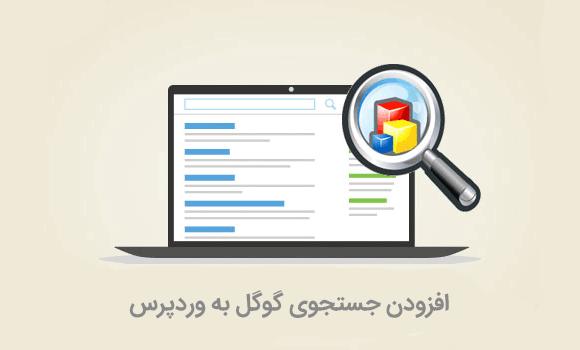 چگونه جستجوی گوگل را به سایت وردپرس خود اضافه کنیم