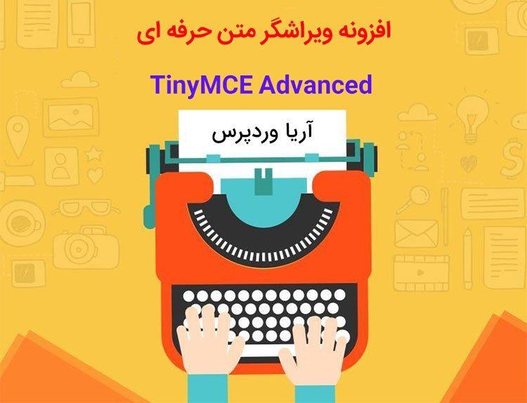 ویرایشگر متن پیشرفته وردپرس با افزونه TinyMCE Advanced