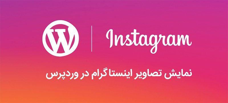نمایش تصاویر اینستاگرام در ابزارک وردپرس با افزونه WP Instagram Widget
