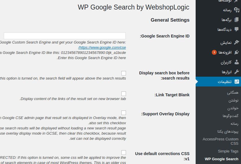 افزودن جستجو گوگل به وردپرس