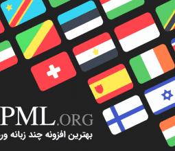 افزونه WPML - افزونه چند زبانه کردن سایت وردپرس
