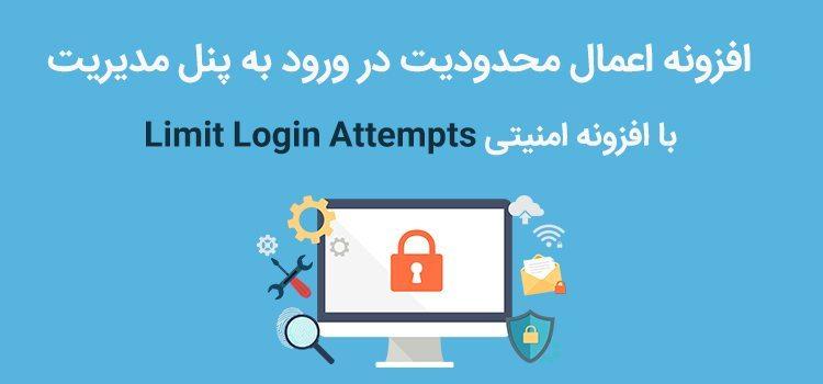 ایجاد محدودیت در ورود به پنل وردپرس با افزونهLimit Login Attempts