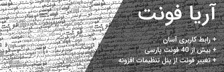 تغییر فونت فارسی قالب وردپرس با افزونه Aria Font