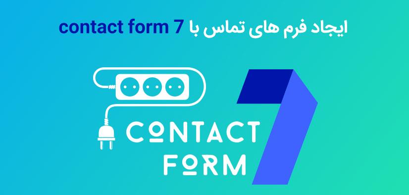 ایجاد فرم تماس در وردپرس با افزونه Contact Form 7