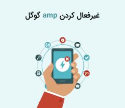 غیرفعال کردن amp در وردپرس به صورت اصولی و بدون افت سئو