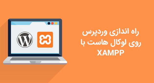 نصب وردپرس روی لوکال هاست با XAMPP